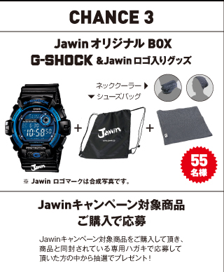 CHANCE3 JawinオリジナルBOX G-SHOCK&Jawinロゴ入りグッズ 55名様
