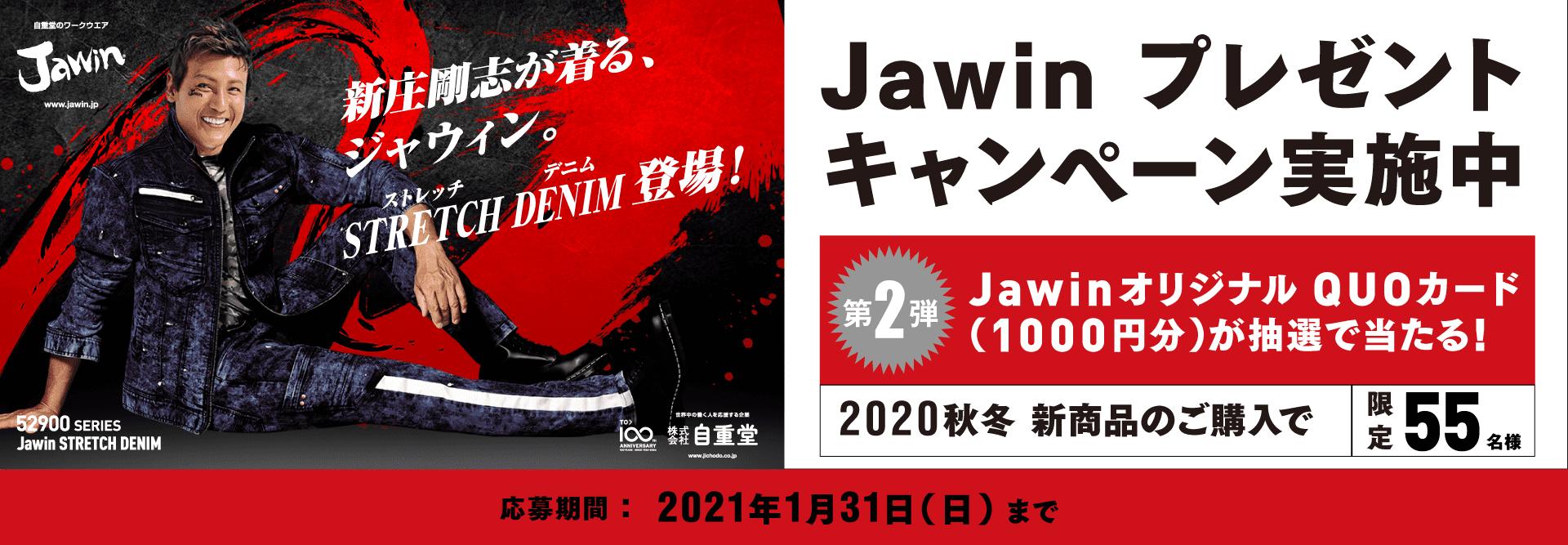 新庄剛志が着る、ジャウィン。新商品の購入限定、オリジナルQUOカードが抽選55名様に当たるキャンペーン!