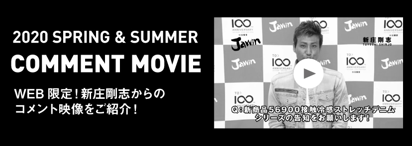 2020 SPRING&SUMMER COMENT MOVIE