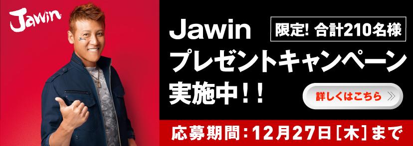 Jawin プレゼントキャンペーン