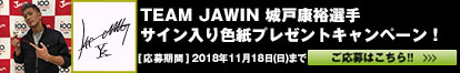 TEAM JAWIN 城戸 康裕選手サイン入り色紙プレゼントキャンペーン