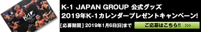 K-1 JAPAN 2019年カレンダープレゼントキャンペーン