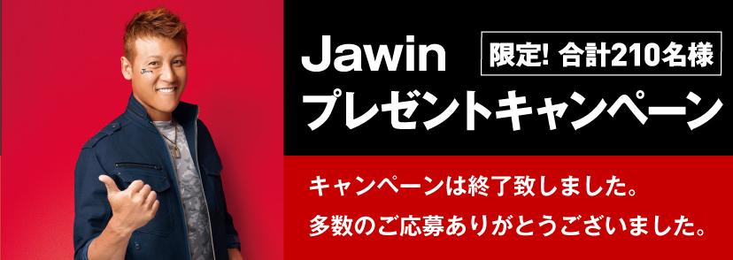 Jawin プレゼントキャンペーン終了