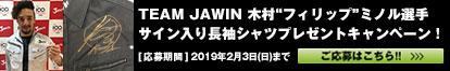 """TEAM JAWIN 木村""""フィリップ""""ミノル選手サイン入り長袖シャツプレゼントキャンペーン"""