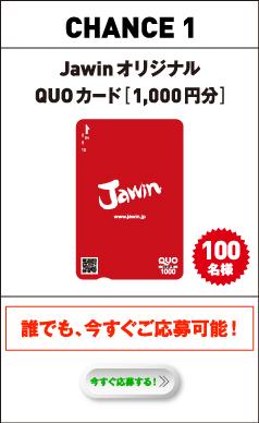 CHANCE1 JawinオリジナルQUOカード(1000円分) 100名様