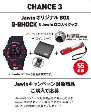 CHANCE3 JawinオリジナルBOX G-SHOCK&Jawinロゴ入りグッズ 55名様
