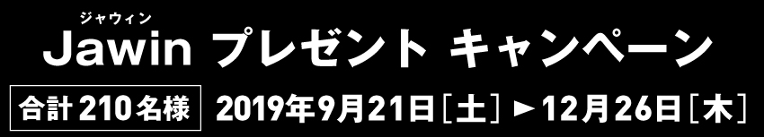 JawinオリジナルQUOカード[1,000円分]・現金1万円・JawinオリジナルBOXを合計210名様にプレゼント!