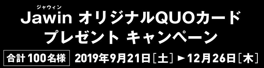 JawinオリジナルQUOカード[1,000円分]を合計100名様にプレゼント!