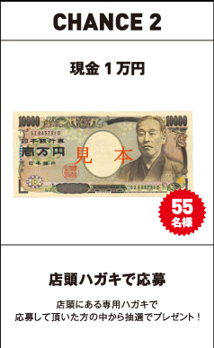 CHANCE2 現金1万円 55名様