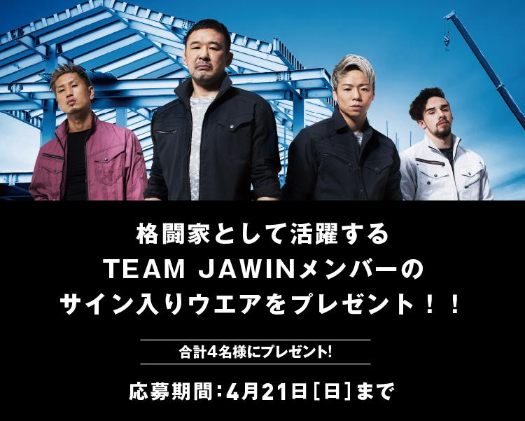 TEAM JAWIN サイン入りウェアプレゼントキャンペーン