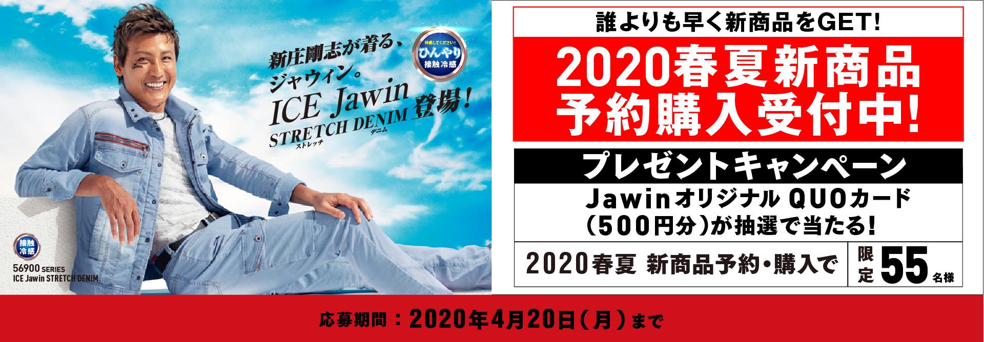 新庄剛志が着る、ジャウィン。新商品の予約購入限定、オリジナルQUOカードが抽選55名様に当たるキャンペーン!