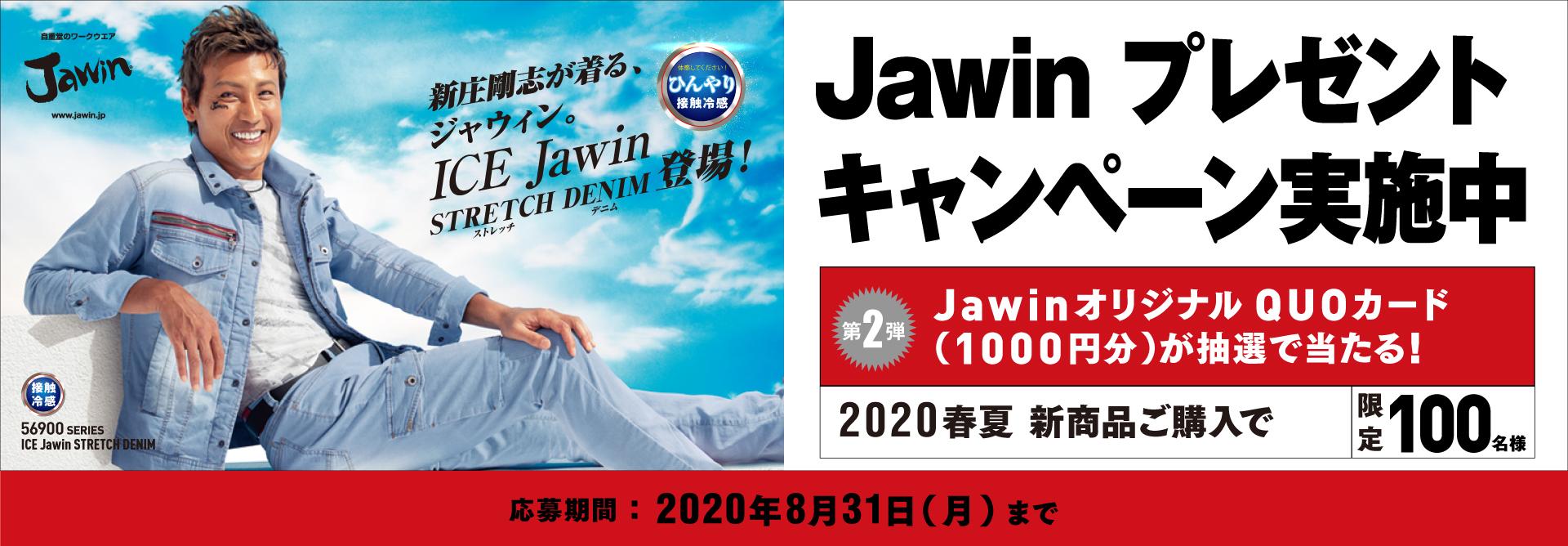 新庄剛志が着る、ジャウィン。新商品の予約購入限定、オリジナルQUOカードが抽選100名様に当たるキャンペーン!