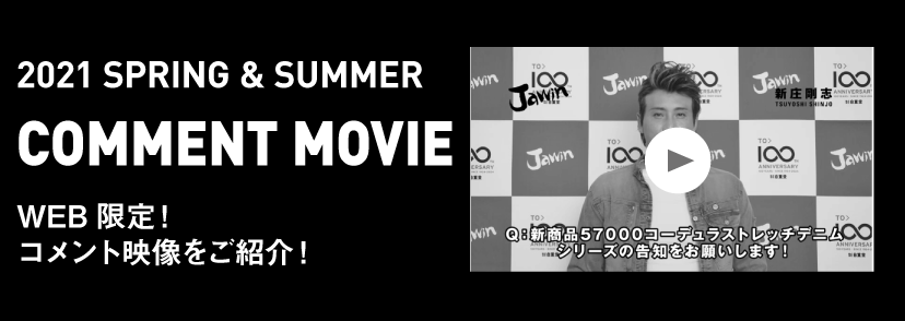 2021 SPRING&SUMMER COMENT MOVIE