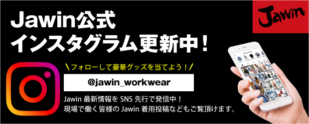 Jawin公式Instagramフォローお待ちしております!