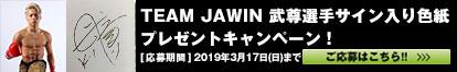 TEAM JAWIN 武尊選手サイン入り色紙プレゼントキャンペーン