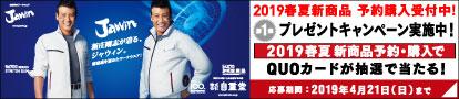 Jawin2019春夏新商品予約キャンペーン