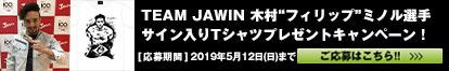 """TEAM JAWIN 木村""""フィリップ""""ミノル選手サイン入りTシャツプレゼントキャンペーン"""
