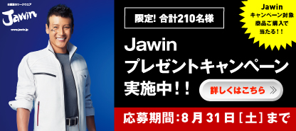 「Jawin×新庄剛志」プレゼントキャンペーン