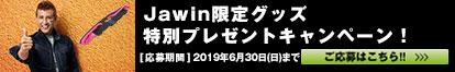 Jawin限定グッズプレゼントキャンペーン!