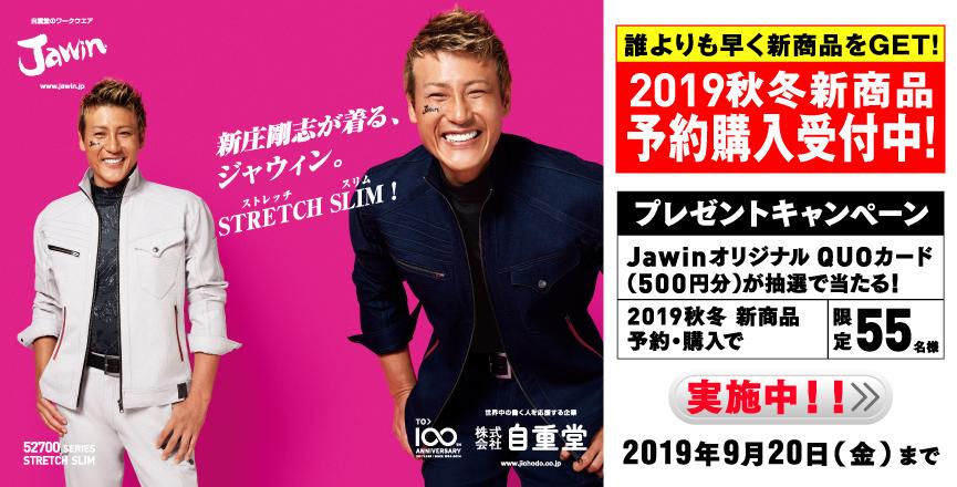 2019AW予約キャンペーン
