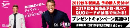 Jawin2019秋冬新商品予約キャンペーン