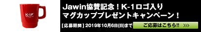 K-1公式グッズ!プレゼントキャンペーン!
