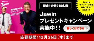 「Jawin×新庄剛志」2019秋冬新商品キャンペーン