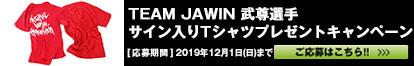 TEAM JAWIN武尊選手サイン入りTシャツプレゼントキャンペーン!