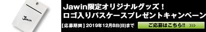 Jawin限定グッズ!ロゴ入りパスケースプレゼントキャンペーン!