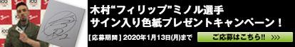 """TEAMNJAWIN 木村""""フィリップ""""ミノル選手  サイン入り色紙プレゼントキャンペーン"""
