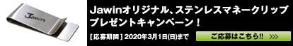 Jawin限定グッズ ステンレスマネークリップ プレゼントキャンペーン