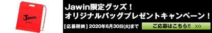 Jawin限定グッズ!オリジナルバッグプレゼントキャンペーン!