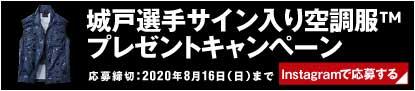 城戸選手サイン入り空調服プレゼントキャンペーン