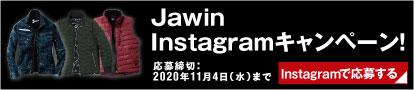 Jawin Instagramキャンペーン