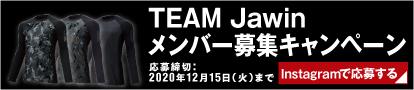 12月 TEAMJAWINメンバー募集キャンペーン