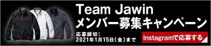 1月Team Jawinメンバー募集キャンペーン