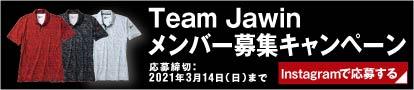 3月Team Jawinメンバー募集キャンペーン