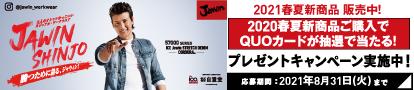 2021春夏新商品キャンペーン