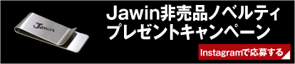 Jawin非売品ノベルティプレゼント
