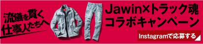 Jawin×トラック魂コラボキャンペーン